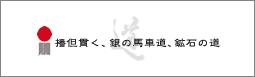 日本遺産「播但貫く、銀の馬車道 鉱石の道」