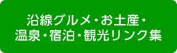 沿線グルメ・お土産・温泉・宿泊・観光リンク集